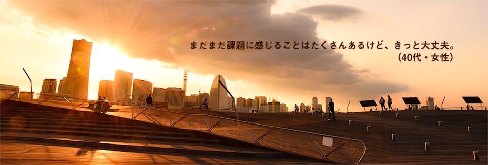 心のコソ練で自分スペシャリストを生きる・【鎌倉】山崎直美事務所